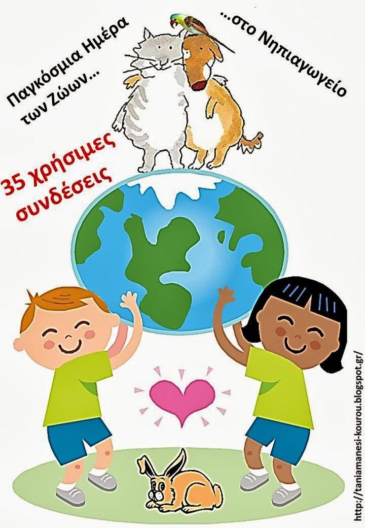 Δραστηριότητες, παιδαγωγικό και εποπτικό υλικό για το Νηπιαγωγείο: 4 Οκτωβρίου: Παγκόσμια Ημέρα των Ζώων στο Νηπιαγωγείο (1) - 35 χρήσιμες σ...