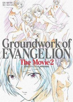 Shin Seiki Evangelion: The End of Evangelion - Gengashuu - Groundwork of Evangelion The Movie 2 (Gainax)