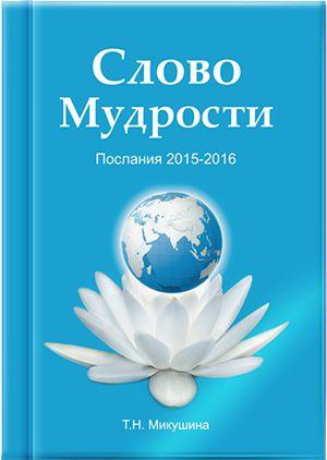 """Сириус"" - сайт Т.Н.Микушиной"