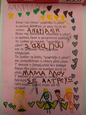 Pitsina - Η ΠΕΡΗΦΑΝΗ ΝΗΠΙΑΓΩΓΟΣ!!! ΑΝΑΝΕΩΜΕΝΗ PITSINA ΣΤΟ http://pitsinacrafts.blogspot: Η γιορτή της μητέρας