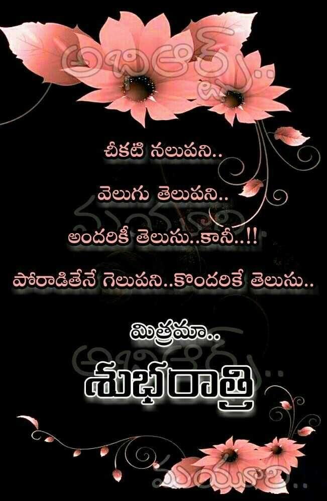 Shiva Amudala My Share Chat Friends Sharechat Good Night
