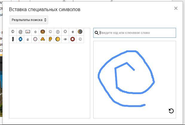 #Google Документы. При помощи меню Вставка > Спецсимволы, как и в любом другом текстовом редакторе, можно добавить различные значки. В Google Документах при этом вы можете нарисовать значок, а сервис автоматически подберёт подходящий символ.
