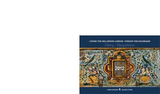 DIARY 2012 LYKION TON HELLINIDON LONDON - Kaponeditions