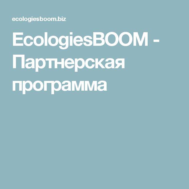 EcologiesBOOM - Партнерская программа