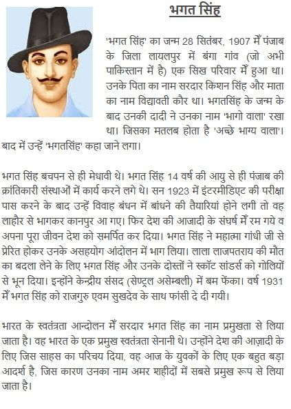 Short essay on bhagat singh