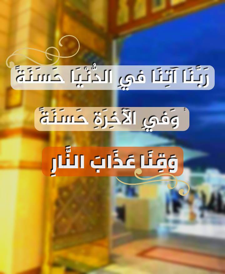دعاء من القرآن Wall Stickers Islamic Happy Islamic New Year Islamic Design