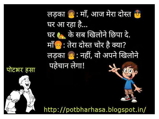 Potbhar Hasa - English Hindi Marathi Jokes Chutkule Vinod : Son and Mom Hindi Jokes