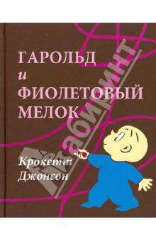 Крокетт Джонсон - Гарольд и фиолетовый мелок обложка книги