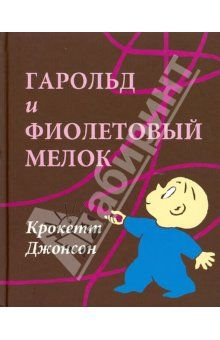 """Книга """"Гарольд и фиолетовый мелок"""" - Крокетт Джонсон. Купить книгу, читать рецензии   Harold and the Purple Crayon   ISBN 978-5-903497-98-0   Лабиринт"""