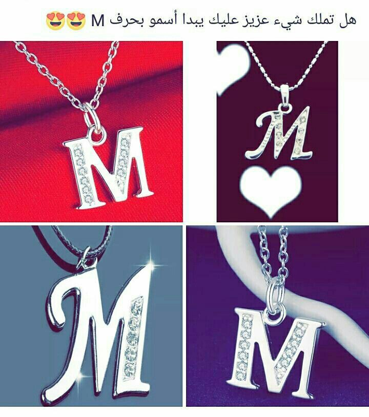 Pin By Amaan On Alphabets Words Stylish Alphabets M Letter Design Monogram Jewelry