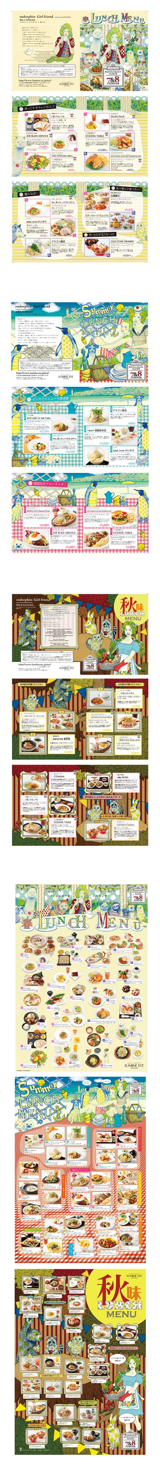 LUMINE EST新宿店 レストランフロア リーフレット