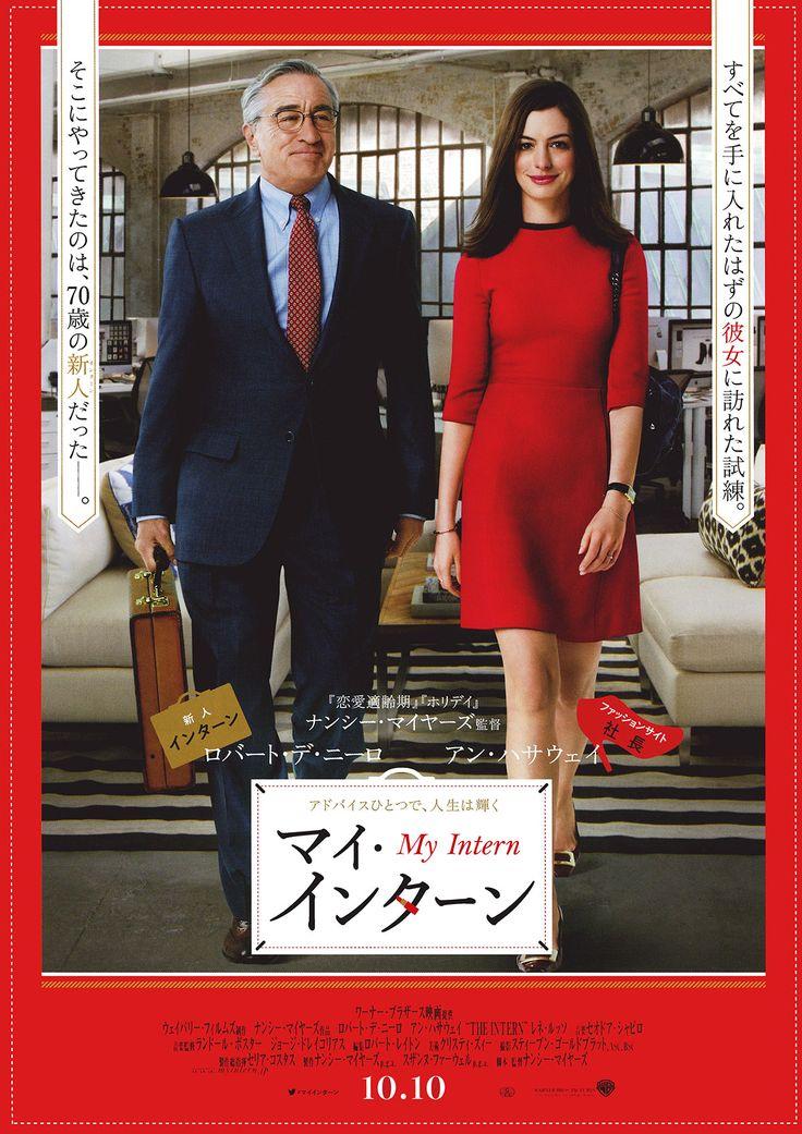 恋に仕事に頑張る女子に♡「マイ・インターン」ファッショニスタにおすすめの映画