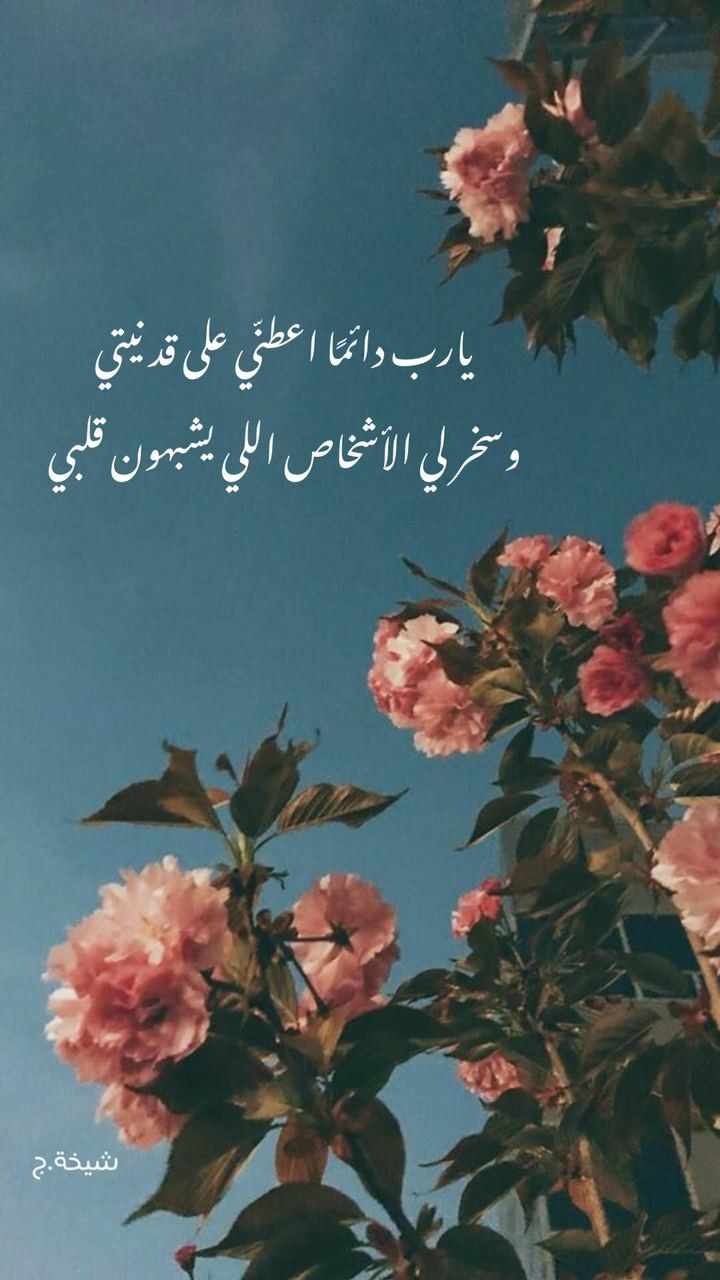 يارب Happy Wallpaper Beautiful Poster