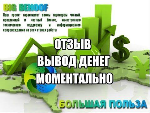 https://www.youtube.com/watch?v=7C_5gfc2t2I ✨Новинка✨Супер проект✨Big Behoof ✨  ➡Старт живой очереди С хорошим маркетингом!!!  ➡Можно войти без вложений  ➡Кредитная биржа!  ➡Общая очередь  ➡ Пока вы думаете все зарабатывают!  ➡ Добро пожаловать к нам в команду  https://bigbehoof.com/ref?id=1790  ➡Помощь новичкам гарантируем!  ➡Регистрация по ссылке:  https://bigbehoof.com/ref?id=1790  ➡Видео Призентация:  https://youtu.be/5T9LMcYVC4E  ➡Группа в контакте:https://vk.com/bigbehooff  ➡ Вывод…