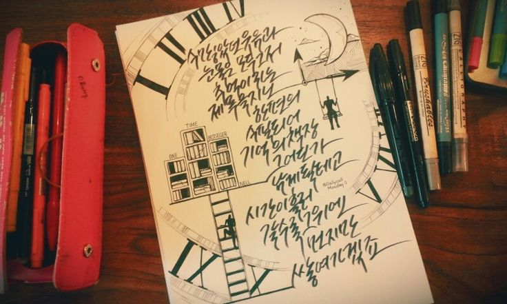 Calligraphy, 캘리그라피, 넬, nell, one time bestseller