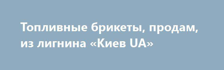 Топливные брикеты, продам, из лигнина «Киев UA» http://www.pogruzimvse.ru/doska232/?adv_id=7019 Выгодно купить брикеты топливные.  Топливные брикеты из лигнина. Брикеты топливные из лигнина предназначены для коммунально-бытовых нужд и используются в качестве топлива в котельных, электростанциях. Топливные брикеты производятся из лигнина гидролизного.   Гидролизный лигнин - это опилкоподобная масса с влажностью приблизительно 65-70%. По своему составу лингин гидролизный представляет собой…