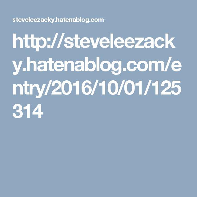 http://steveleezacky.hatenablog.com/entry/2016/10/01/125314