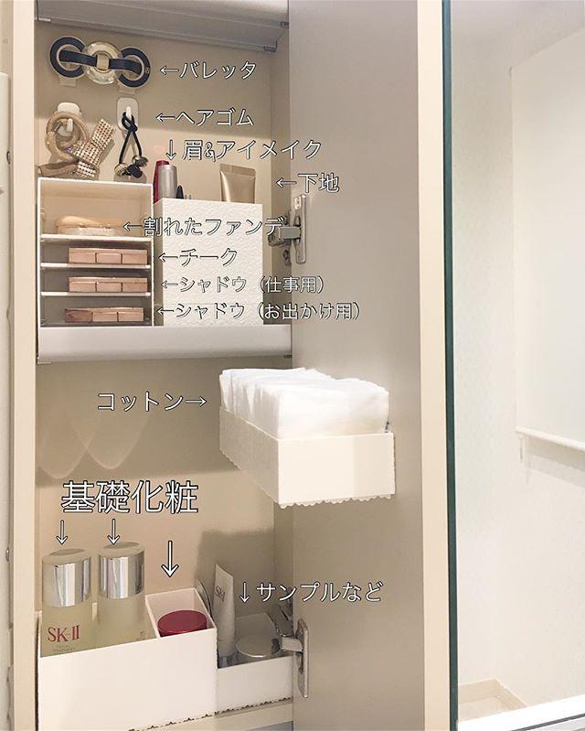 Instagram media by aym_home - ⑅◡̈⑅ 今年は美容に力入れたいと思い 新年早々洗面鏡裏を見直し☑︎ ⑅ 奥行き8センチと狭いくせに 高さだけムダにあるので すごい使いにくいかったんですが セリアの収納boxに収めて見ました。  チークやシャドウは boxから少し飛び出すくらいのが 取り出しやすいです ⑅ コットンのboxは両面テープで くっつけてるだけなのでそのうち取れちゃうかも  ヘアアクセは気に入ったものを3つだけ ココに置いてあとは仕舞ってしまいました  まだまだ試行中ですので 何か良い案あれば教えてください٩( ᐛ )و ⑅  本年もよろしくお願い致します❤️ #洗面所収納 #収納 #洗面所 #化粧品収納 #セリア#100均  #化粧品#ルナソル #バレッタ#アレクサンドルドゥパリ#acca
