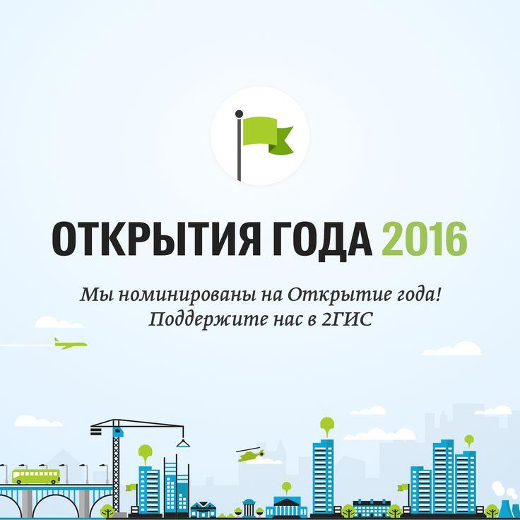2ГИС выбирает лучшие компании 2016 года. Помогите нам победить! http://2gis.ru/award2016 #2ГИС_Открытия_года_2016 #Постели #Победитель #Новый_год #2017 #новыйгоднаносу