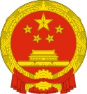 List of political parties in the People's Republic of China - Wikipedia, the free encyclopedia