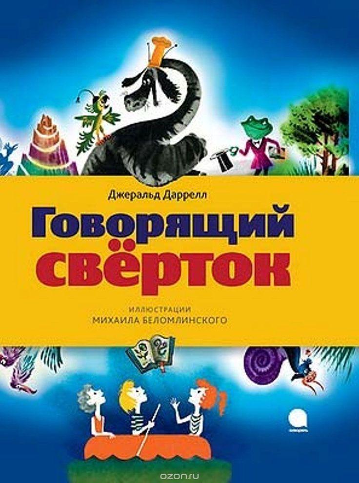 """Книга """"Говорящий сверток"""" Джеральд Даррелл - купить на OZON.ru книгу с быстрой…"""