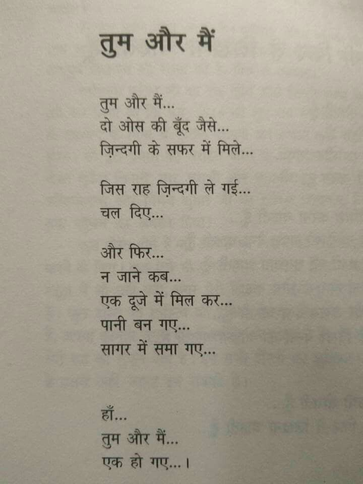 Romantic Hindi Poems On Love | Poetry for Lovers