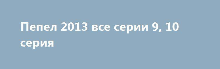 Пепел 2013 все серии 9, 10 серия http://kinofak.net/publ/boeviki/pepel_2013_vse_serii_9_10_serija/3-1-0-6024  Сюжет сериала длительное время оставался неизвестным, публике открывался лишь тот временной период, который должен был охватывать сериал. Несколько позже стало известно, что в основу сюжета легла реальная жизненная история, которая произошла с вором Арсением Пеплом. Собственно говоря, именно его фамилия была взята в качестве названия для сериала. В центре событий, которые происходят…