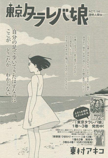『東京タラレバ娘/14 透明人間女』東村アキコ