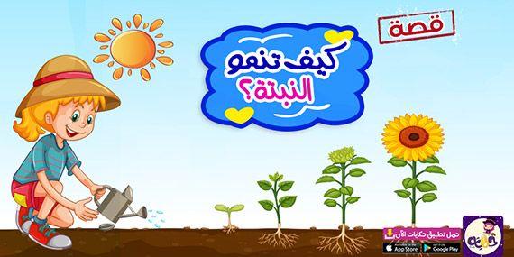 قصة مصورة عن الغذاء الصحي للاطفال أهمية وجبة الإفطار للاطفال تطبيق حكايات بالعربي In 2021 Paper Crafts Diy Kids Paper Crafts Diy Diy For Kids