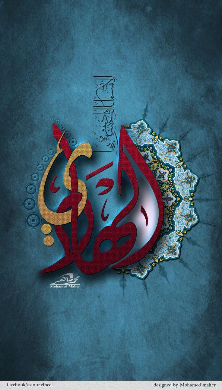 Al-Hadi ~ The Guide