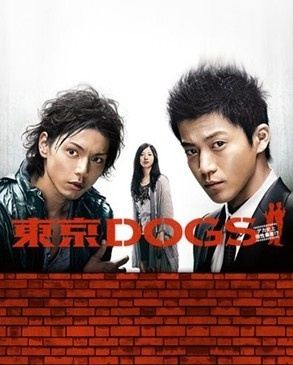 Tokyo DOGS  Also known as 東京DOGS / 最悪で最高のパートナー  Takakura So witnessed his father's murder at a young age. Pledging to catch the killer, he grows up to become an elite cop in New York City, where the criminal lives. His character is cool-headed and disciplined, yet adapts well. Because of major drug dealings, he gets sent to Tokyo to conduct a joint investigation with the Japanese police. There, he gets teamed up with, Kudo Maruo, a detective from a special investigative division.