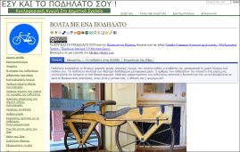 Εσύ και το ποδήλατό σου(ιστοσελίδα με ενδιαφέρον υλικό για την κυκλοφοριακή αγωγή)
