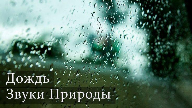 Шум дождя для сна