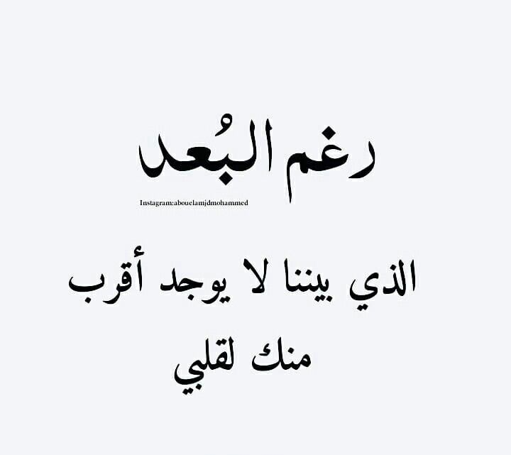 Pin By حنين الشوق On M7y So7el1 Life Quotes Arabic Love Quotes Book Quotes