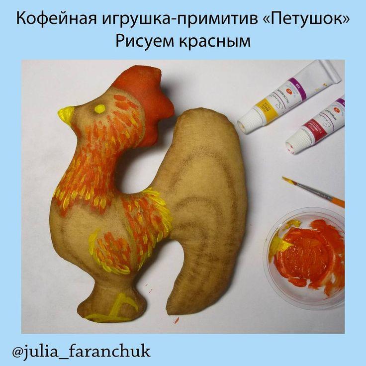 Это я поработала красным.  Для публикации своих работ по этому проекту используйте хэштег #rooster_faranchuk
