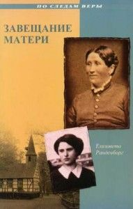 Завещание матери Елизавета Ранденборг Скачать христианские книги бесплатно с http://alla-kon.livejournal.com/