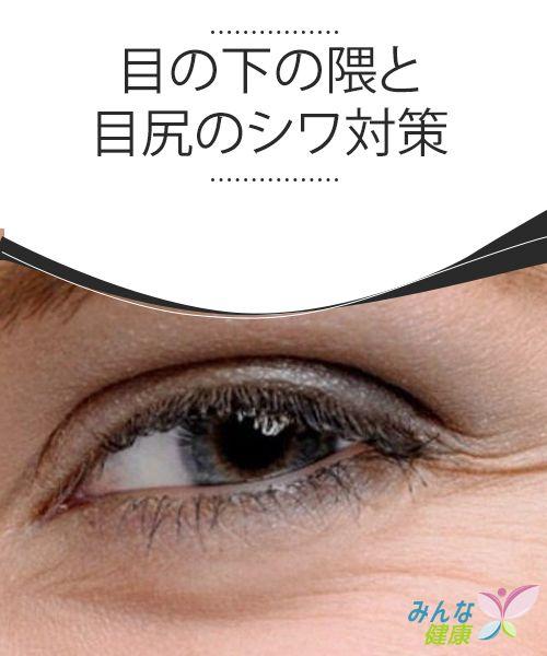 目の下の隈と目尻のシワ対策 目尻のシワと目の下の隈は、体の内部の問題が関わっていることがあります。しかし外からも、ある種の基礎化粧品やナチュラルな素材を使って気になる部分に対処することもできます。