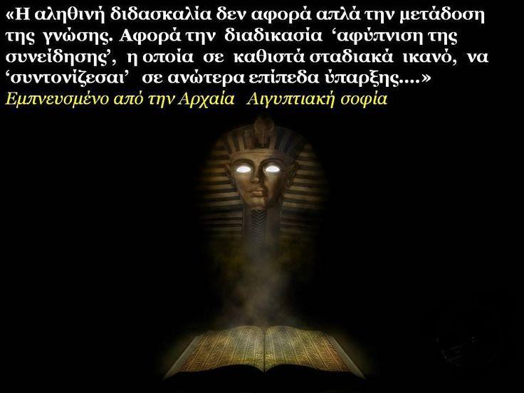 Αυτογνωσία, γνώθι σαυτόν, μυστικισμός