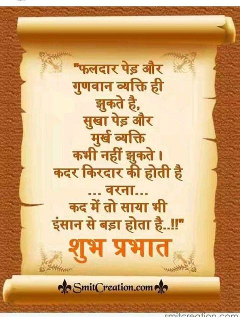 Har Har Mahadev   सुप्रभात   Morning greetings