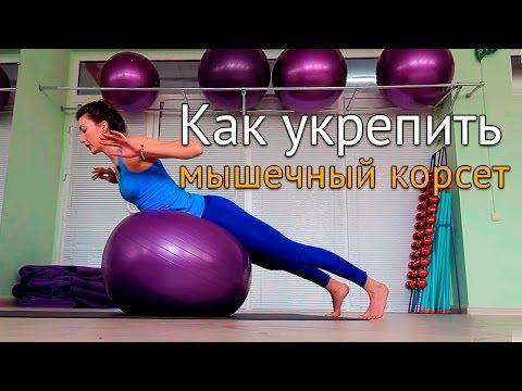 Как укрепить мышечный корсет и руки - упражнения с фитболом - YouTube