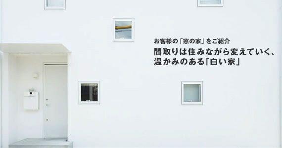 お客様の「窓の家」をご紹介 間取りは住みながら変えていく、温かみのある「白い家」