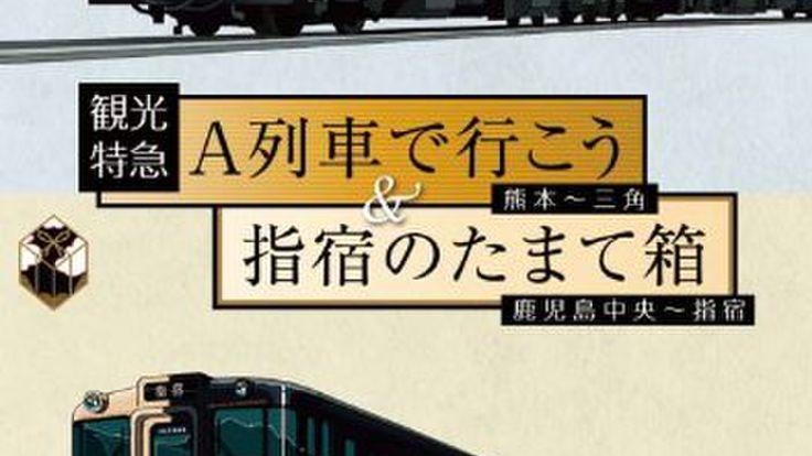 ジャズ好きにはたまらない九州を走るカジュアルな観光列車特急 A列車で行こう