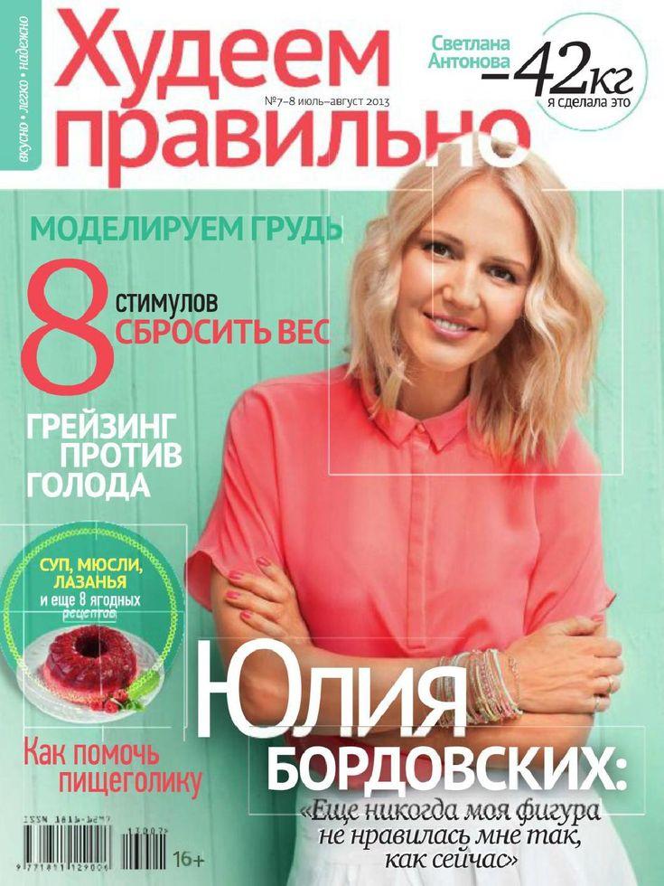 Худеем правильно 7 07 2013  Худеем правильно — журнал по снижению веса.