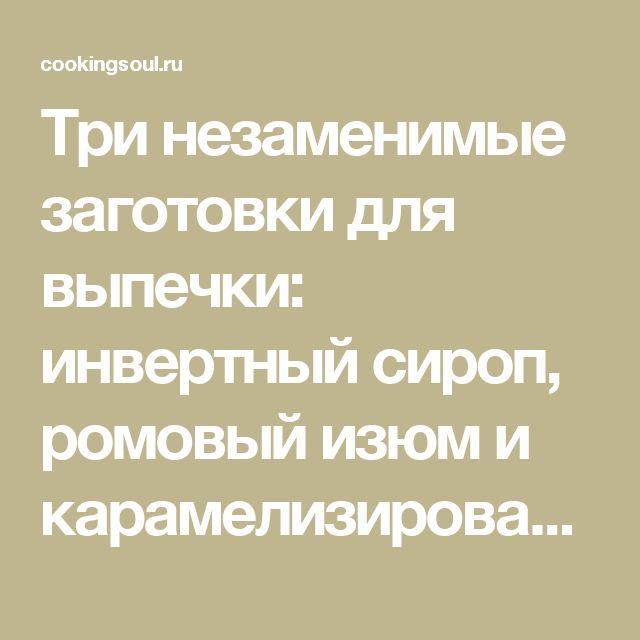 Три незаменимые заготовки для выпечки: инвертный сироп, ромовый изюм и карамелизированная цедра апельсина | CookingSoul.ru