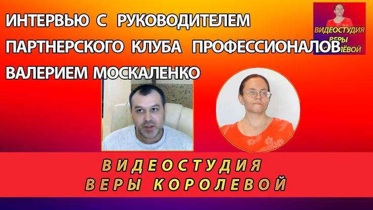 Интервью с Валерием Москаленко
