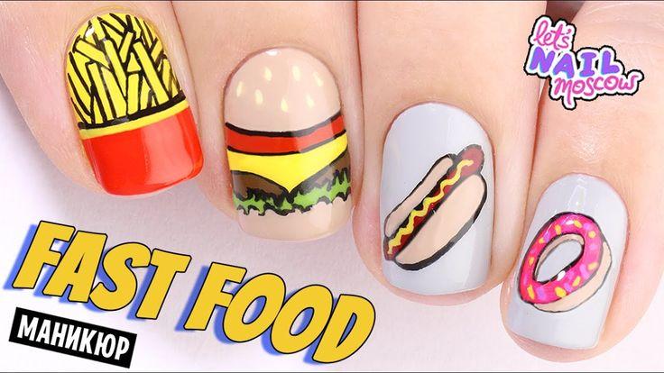 Фастфуд маникюр! Гамбургер, картошка фри, хотдог, пончик и пицца   Fast ...