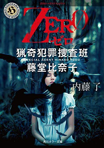 ZERO 猟奇犯罪捜査班・藤堂比奈子<猟奇犯罪捜査班・藤堂比奈子> (角川ホラー文庫)   内藤 了 https://www.amazon.co.jp/dp/B01H13QHQY/ref=cm_sw_r_pi_dp_x_wDaoyb55K8ZM5