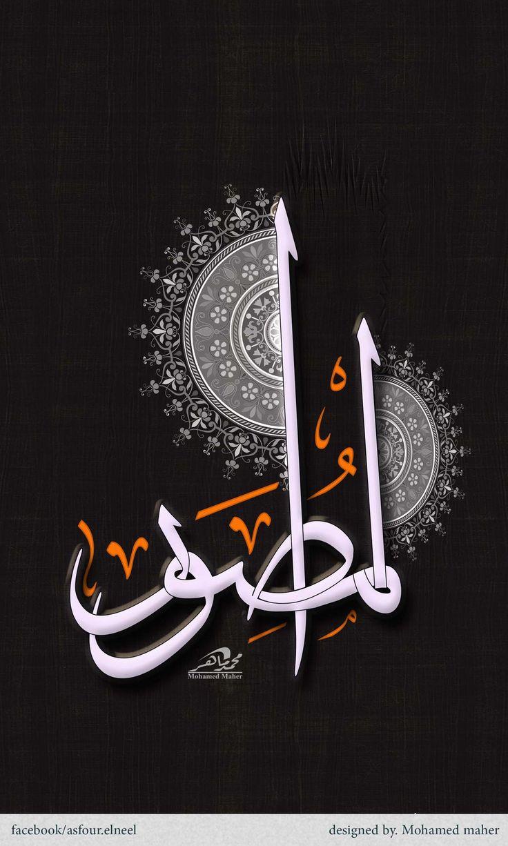 Al Musawwir by AsfourElneel on DeviantArt