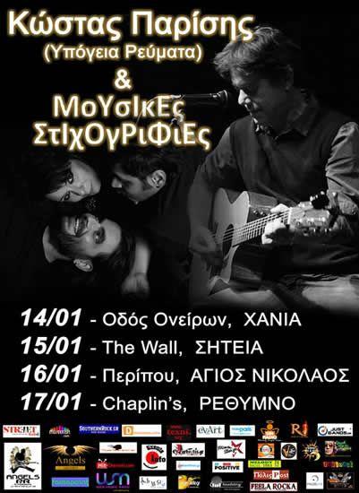Κώστας Παρίσης (Υπόγεια Ρεύματα) & ΜοΥσΙκΕς ΣτιχΟγΡιΦιΕς Live στη Κρήτη