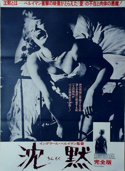 The Silence Japanese movie poster. Ingmar Bergman movie